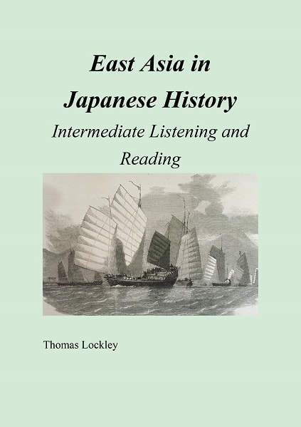 East Asia in Japanese History表紙